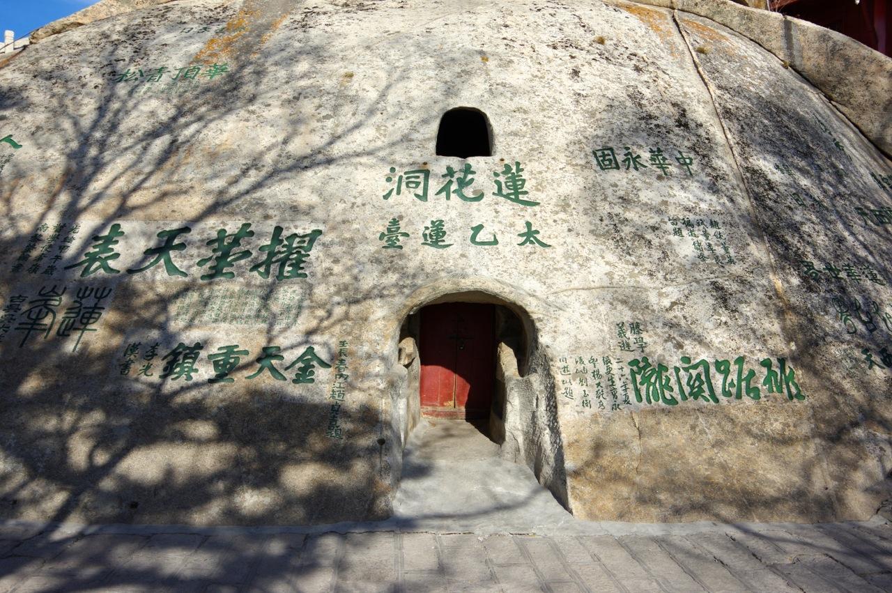 Huashan_spring2_2